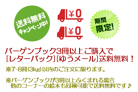 【期間限定】新品バーゲンブック3冊以上ご購入で・・・[レターパック][ゆうメール]☆**送料無料**☆同梱可能♪