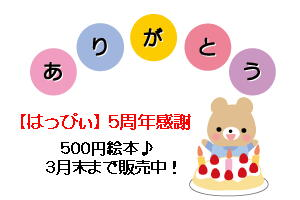 5周年感謝500円絵本
