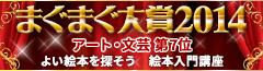 まぐまぐ大賞2014 アート・文芸部門第7位